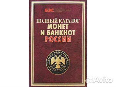 Скачать Каталог Банкнот России - фото 8