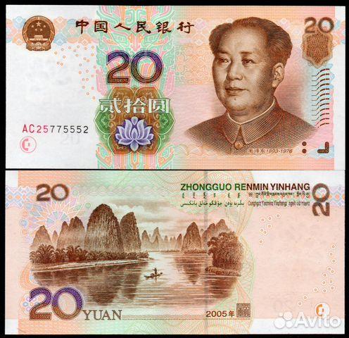 Китай 20 юаней купить в Москве на Avito