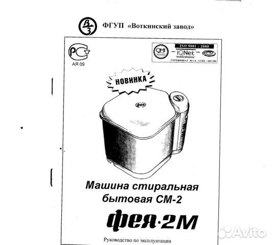 Инструкция стиральной машины фея