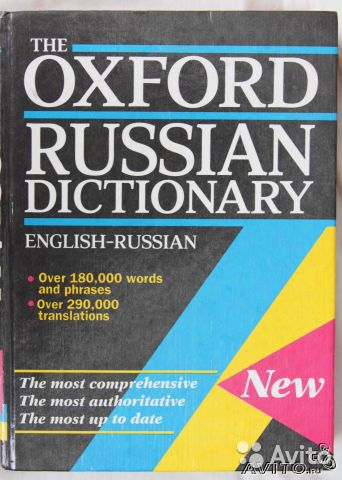 English russian dictionary free - английский русский словарь earned $5k in estimated monthly revenue and was