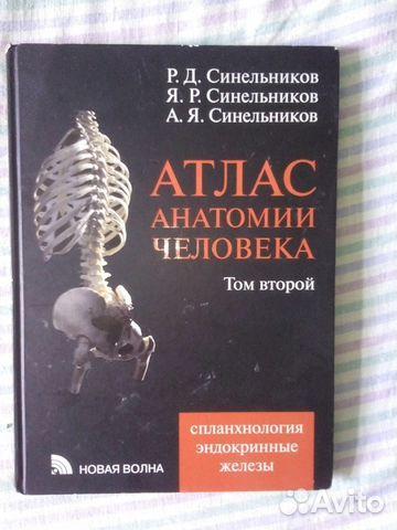 Учебник синельникова по анатомии