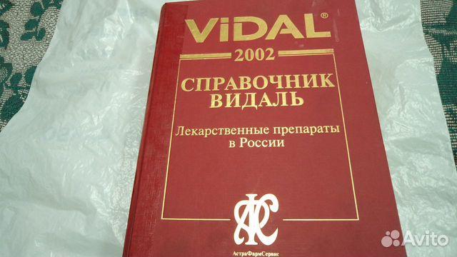 Лекарственный Справочник Скачать - фото 9