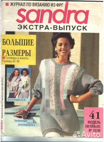 Все о вязании спицами журналы сандра 663