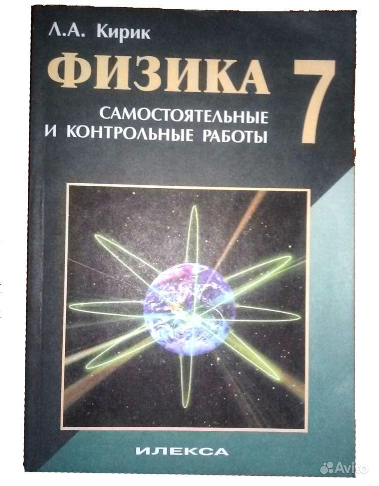 Кирик 7 гдз контрольные по физике и работы самостоятельные