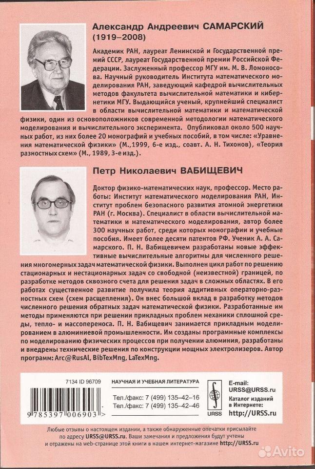 А. А. Самарский