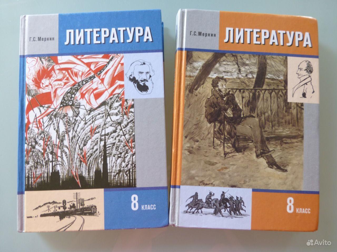 Русское Слово Литература 5 Класс Меркин 2018 Решебник