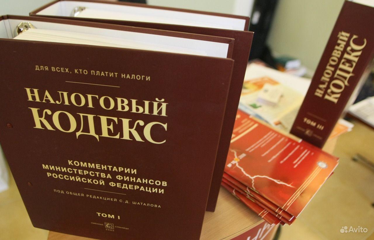 Налоговые каникулы по налоговому кодексу налог физического лица на прибыль с продажи