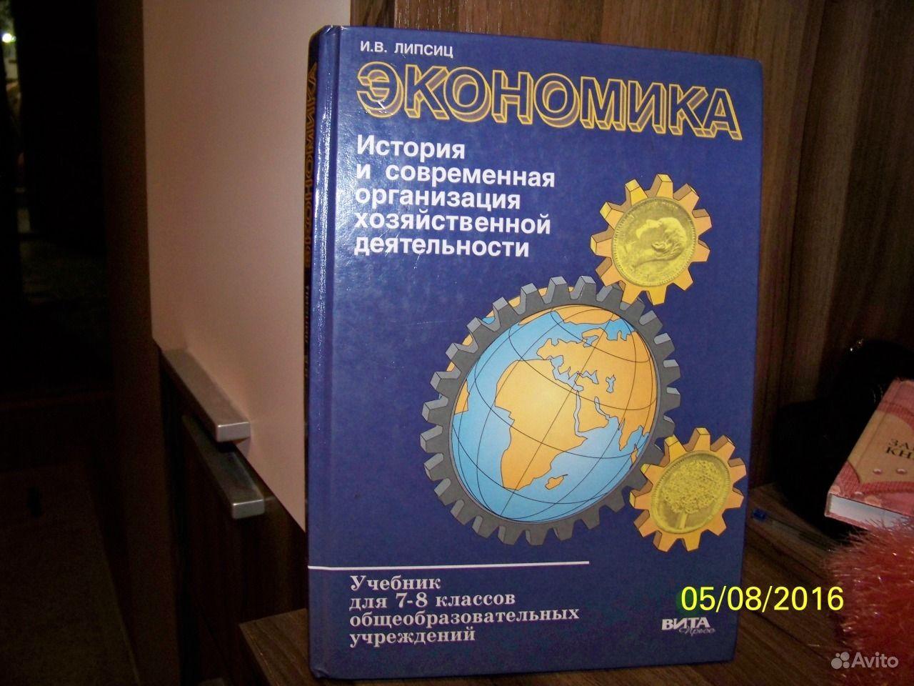 Гдз По Экономике 9 Класс Учебник