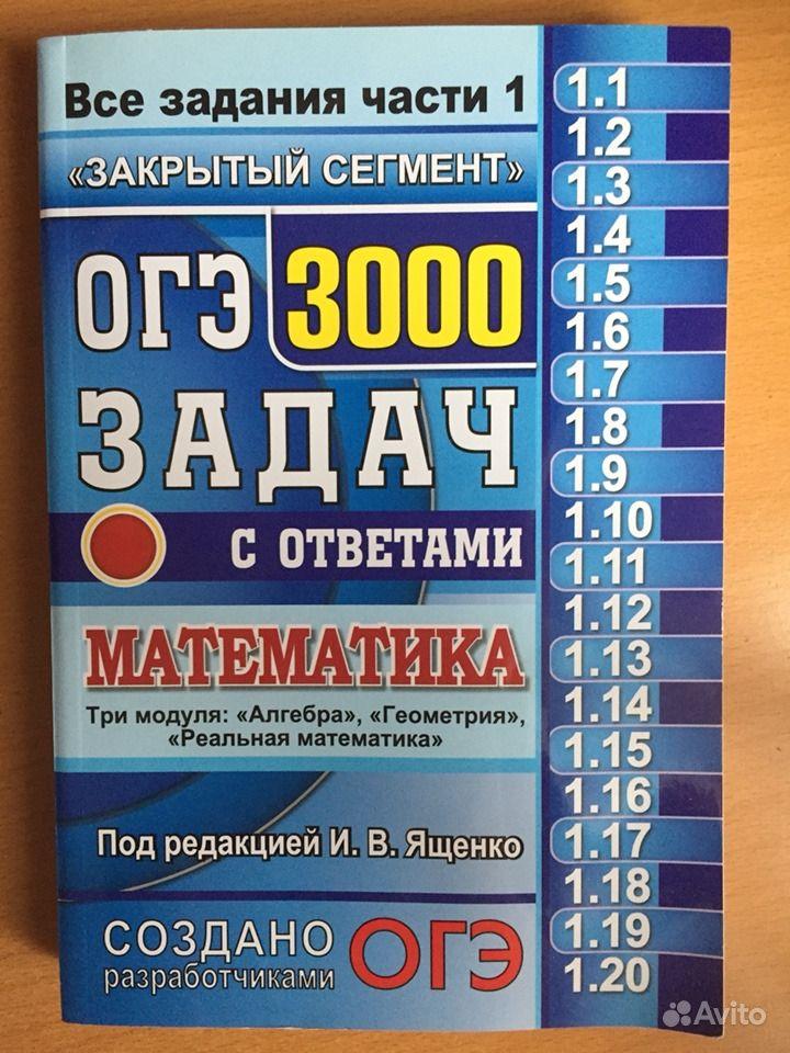 Огэ 3000 Задач С Решениями По Математике Ященко Гдз
