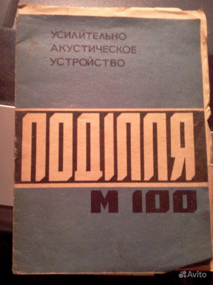 Подилля М-100 — фотография №1