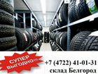 Новые шины на складе в Белгороде