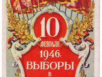 Открытка Все на выборы. 1946 года