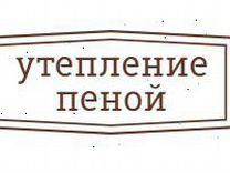 Утепление пеной ппу — Предложение услуг в Санкт-Петербурге