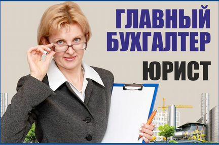 ооо бухгалтер юрист ставрополь