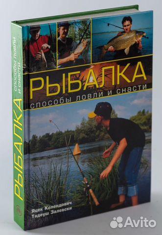 авито тольятти все для рыбалки