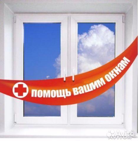 Частные объявления по монтажу окон пвх разместить объявление ярморка г рязань