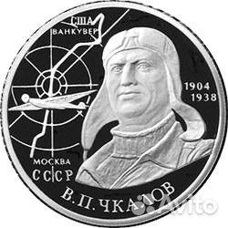 2 рубля 2004 год чкалов кпсс 50
