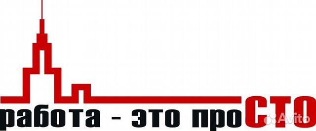 Авито наро-фоминск объявления работа подать объявление о недвижимости бесплатно без регистрации курск