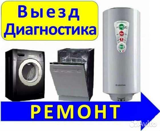 Срочныйремонт стиральных машин и водонагревателей