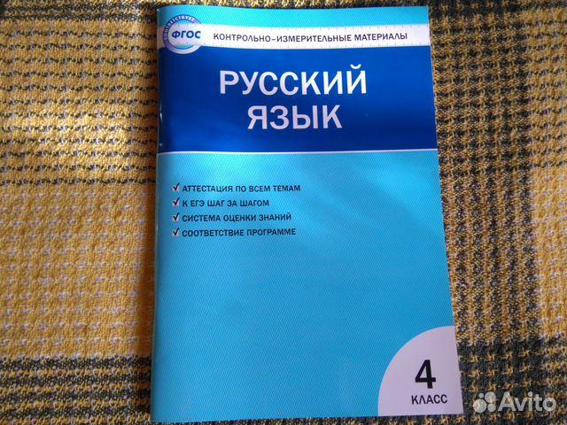 Решебник по киму русский язык 4 класс фгос никифорова в.в