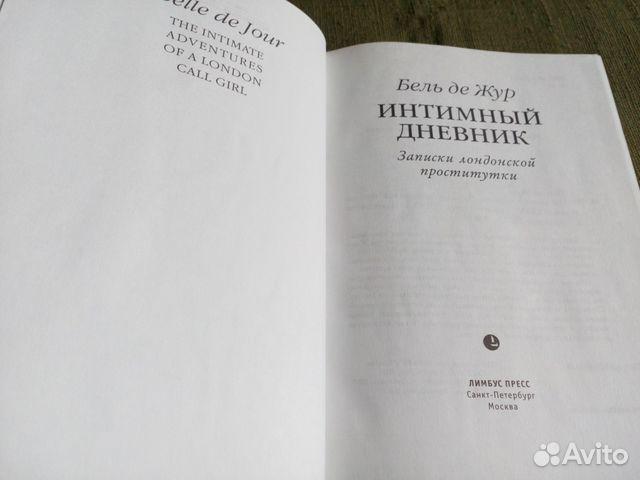 Лодонской проститутки читать записки