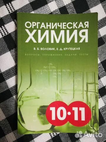 Журнал органическая химия официальный