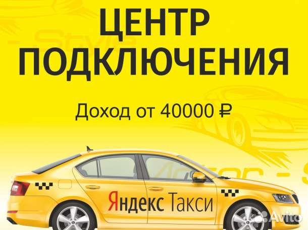 Заявка в яндекс такси водителем