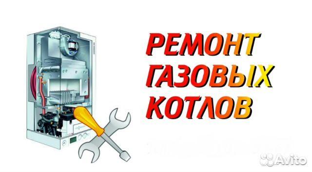 Ремонт газового котла протерм 87