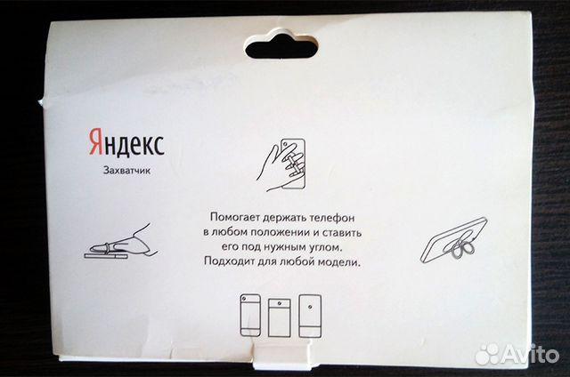 Мобильный захватчик/держательYandex Бесконечность купить 4