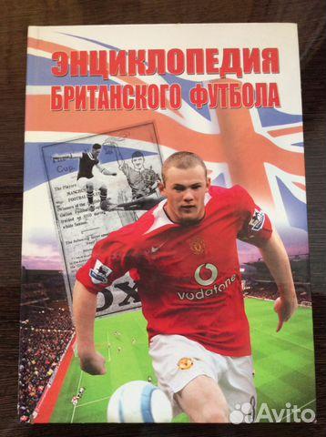Кокс Ричард «Энциклопедия британского футбола» 89124610199 купить 1