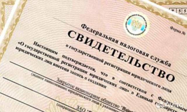 Регистрация фирм ооо под ключ образец заявления учредителей о регистрации ооо