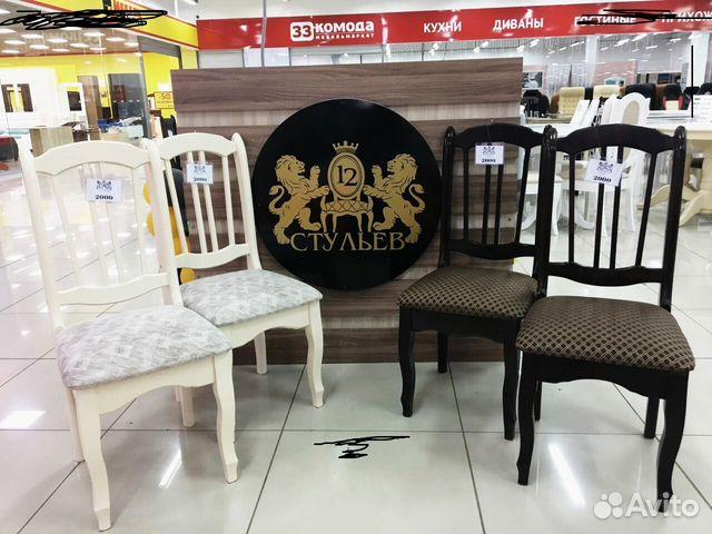 Магазин в пятигорск 12 стульев набережные челны