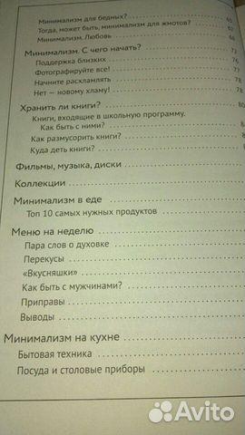 Жизнь без хлама Ирина Соковых 89209505492 купить 4