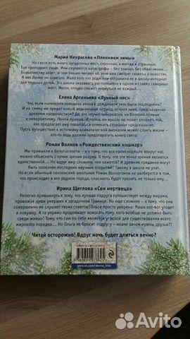 Большая книга ужасов, сборник из 4-частей повестей  89209718502 купить 2