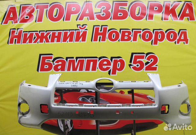 89524408730 Toyota RAV 4 2006-2013 Бампер передний белый