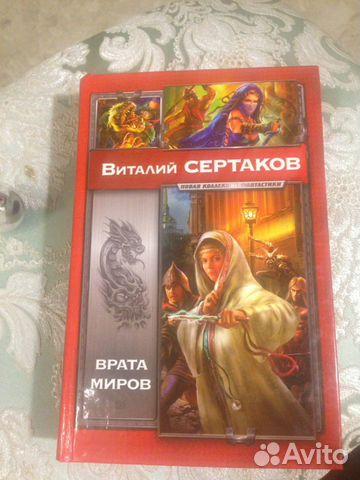 Книга фэнтези Сертаков Война миров 89155005135 купить 1