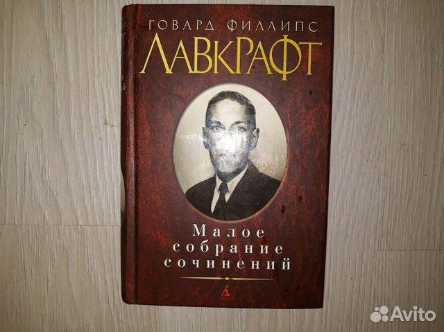 Говард Филлипс Лавкрафт Малое собрание сочинений  89515874089 купить 1