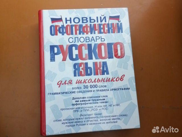 Орфографический словарь русского языка  89874952218 купить 1