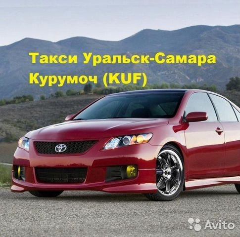 Такси Самара Уральск