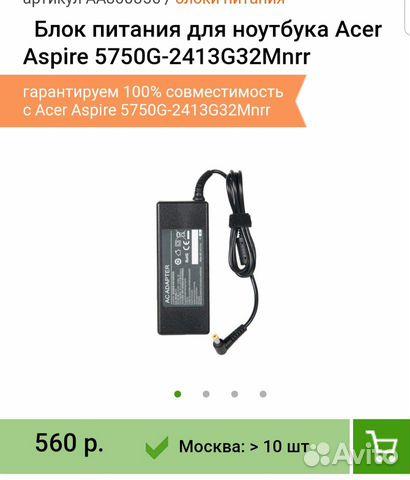 Зарядное устройство для телефона  89788611369 купить 2