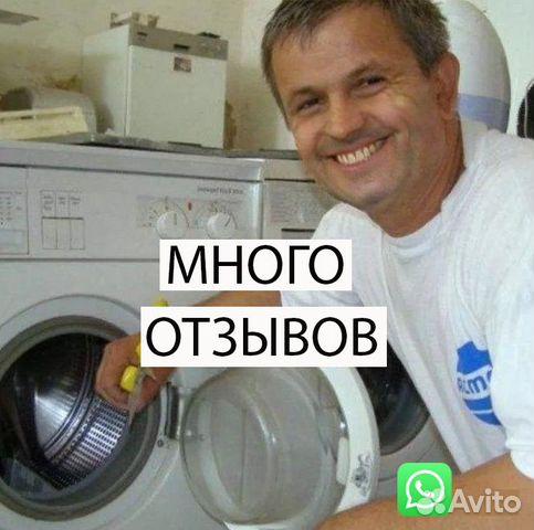 Ремонт Стиральных Машин - Ремонт Холодильников  89174965587 купить 1