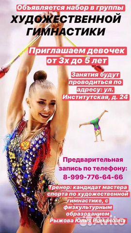 Занятия художественной гимнастикой  89997766466 купить 1