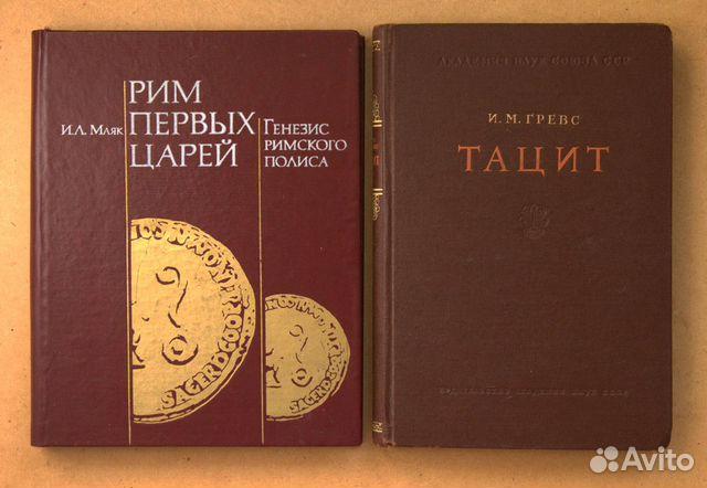 Книги по истории  89219206190 купить 6