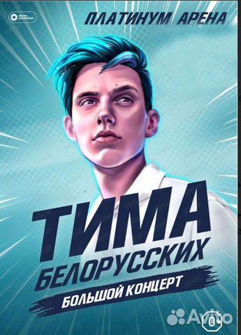 Билет на Тиму Белорусских  89242019229 купить 1