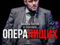 Билеты Опера нищих 28 сентября