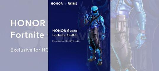 Fortnite honor Guard Skin - код активации