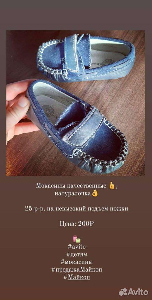 Обувь на мальчика  89284672011 купить 3