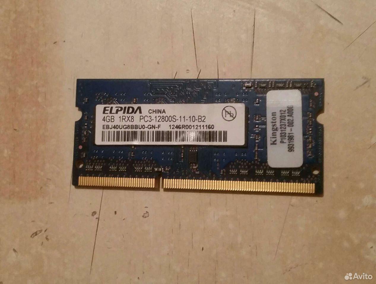 Оперативная память SO-dimm 4гб