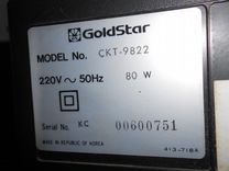 Goldstar 52 см