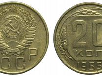 Монета 1955 года 20 копеек